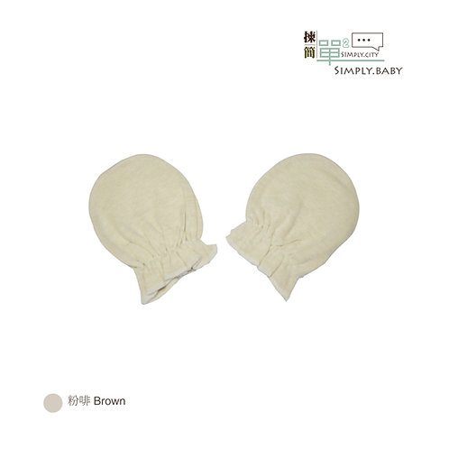 有機棉初生BB手套 (粉啡) Organic Cotton Baby Mittens (Brown)