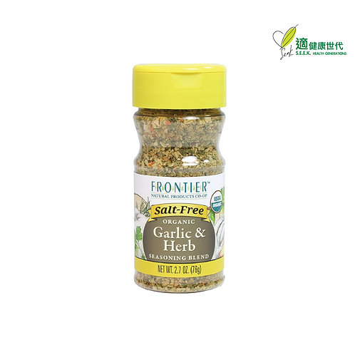 有機香蒜草本調味粉 Organic Garlic & Herb Seasoning Blend