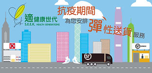 2020 Website Banner SF Express-01.jpg