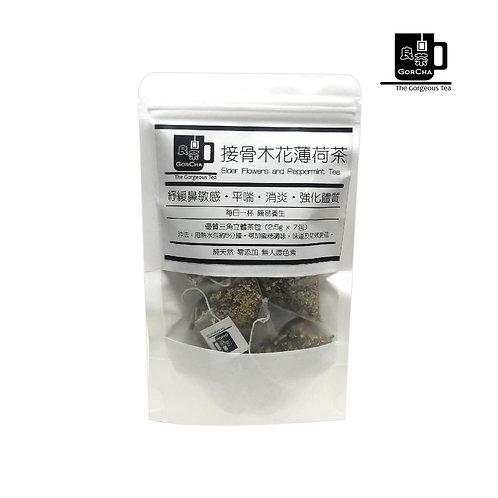 接骨木花薄荷茶 Elder Flowers & Peppermint Tea