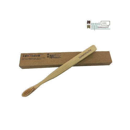 ECO生態竹子抗菌牙刷 ECO Bamboo Toothbrush