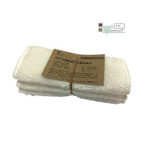 100%竹纖維強力去油洗碗布 (3條裝) 100% Bamboo Fiber Kitchen Towel (3 pcs)