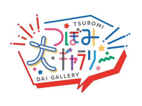 【2021年4月23日(金)〜5月16日(日)】つぼみ大革命「つぼみ大ギャラリー」開催決定!