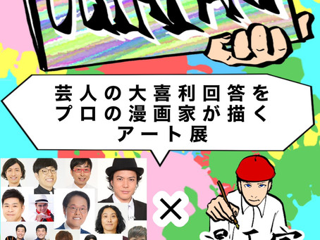 【2021年7月15日(木)~7月18日(日)】森本大百科presents「大喜利アート」開催決定!
