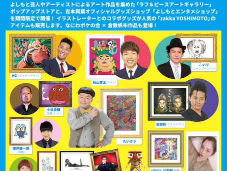 【2021年6月1日(火)~6月15日(火)】※日程変更のお知らせ※Laugh & Peace Art Gallery POPUP STORE×よしもとエンタメショップ in Hoop