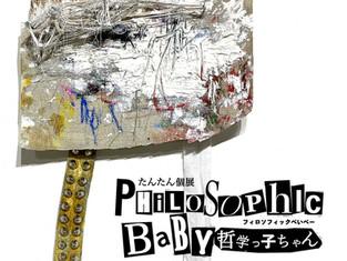 【2021年10月15日(金)~11月7日(日)】たんたん個展2021「哲学っ子ちゃん」PHILOSOPHIC BABY フィロソフィック・ベイベー 開催決定!