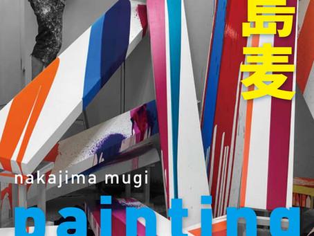 【2021年9月18日(土)~10月4日(月)】中島 麦 nakajima mugi 「painting theater」open studio & exhibition 開催決定!