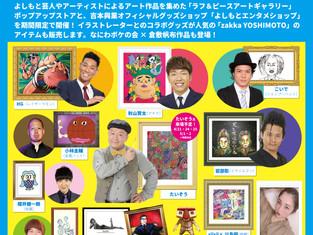 【2021年4月21日(水)~5月5日(水)】Laugh & Peace Art Gallery POPUP STORE×よしもとエンタメショップ in Hoop