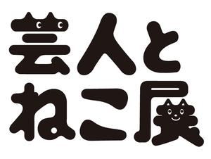 【2021年2月18日(木)~2月28日(日)】芸人とねこ展 in 大阪