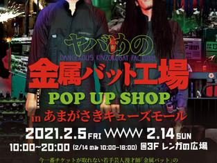 「ヤバめの金属バット工場」POP UP STOREが尼崎キューズモールに登場!