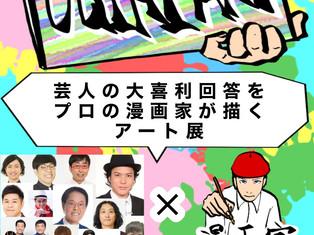 【2021年5月20日(木)〜5月24日(月)】森本大百科presents「大喜利アート」開催決定!