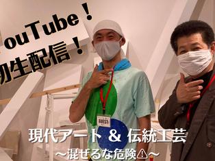 【2021年10月1日(金)18:30~】Laugh&PeaceArtGallery公式YouTubeチャンネル第一弾「現代アート&伝統工芸 中島麦(美術家)/田川広一(和蝋燭職人)」生配信決定!