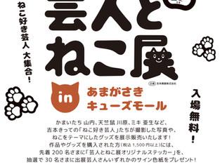 【2021年7月22日(木)~8月1日(日)】芸人とねこ展in あまがさきキューズモール 開催中!