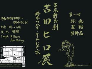 【2021年3月4日(木)~3月21日(日)】「吉本新喜劇 吉田ヒロ展」