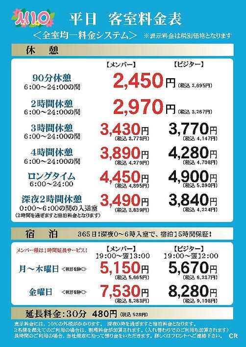 CRILLON_平日-2021.1.jpg
