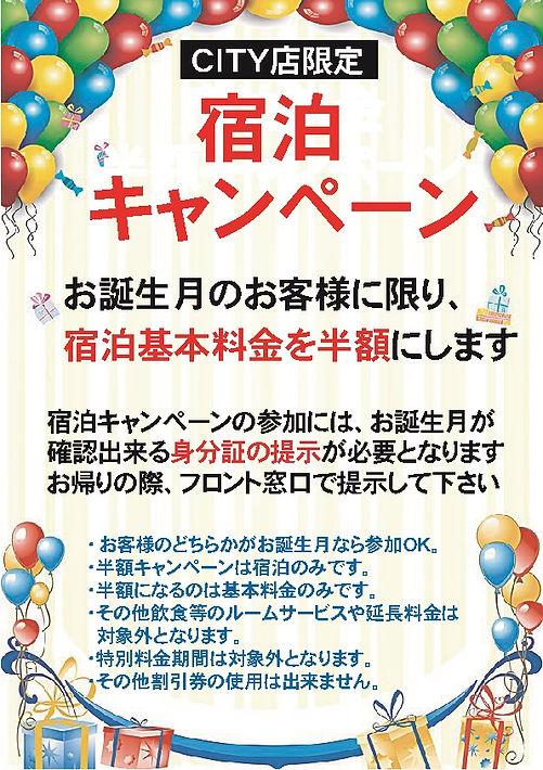 お誕生月宿泊キャンペーン A4.jpg
