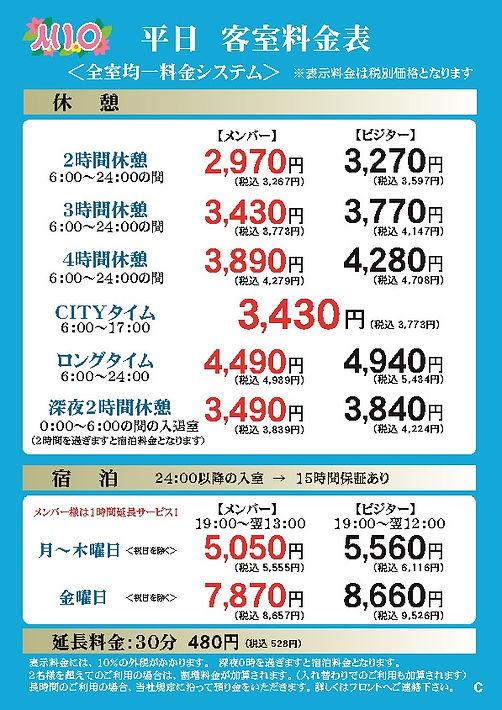 CITY_平日-2019.10.jpg