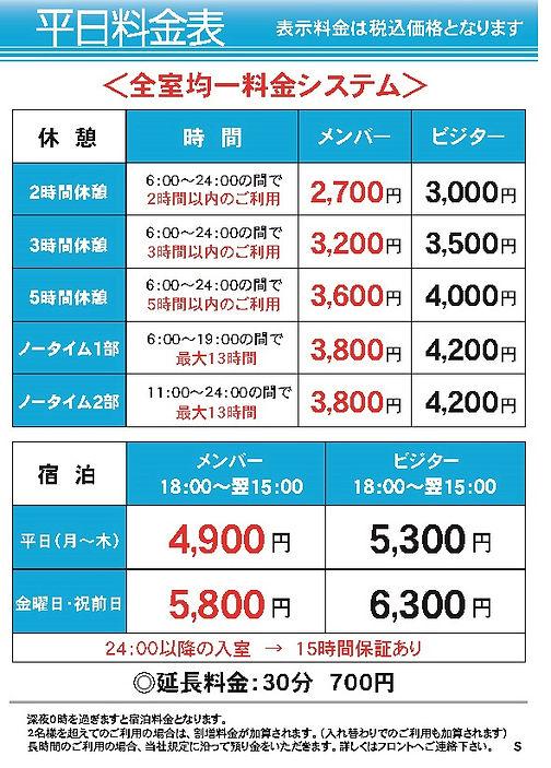 SEKI_平日-2019.1.jpg