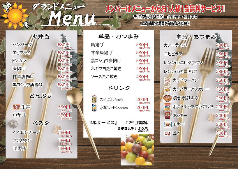 メニュー表1 - SEKI2021.5.jpg