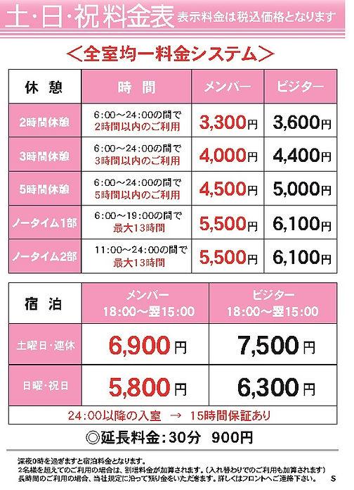SEKI_休日-2019.1.jpg