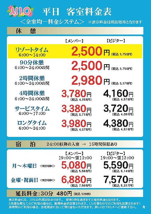 RESORT_平日-2020.7.jpg