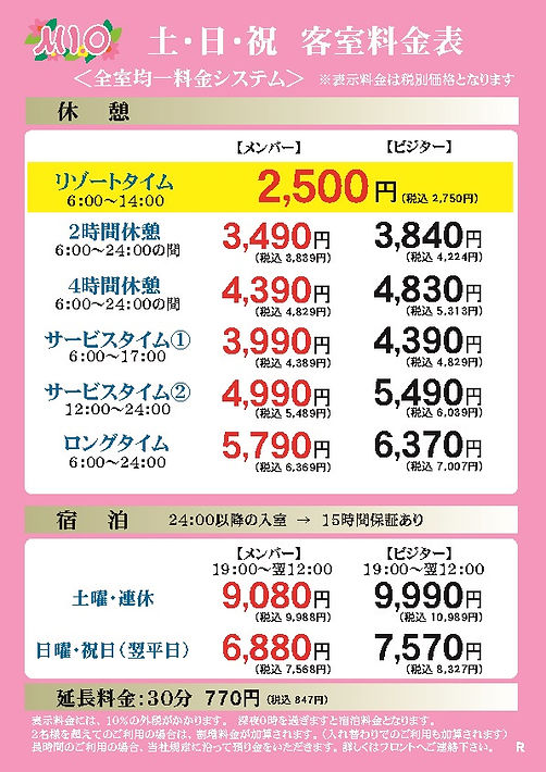 RESORT_休日-2020.7.jpg