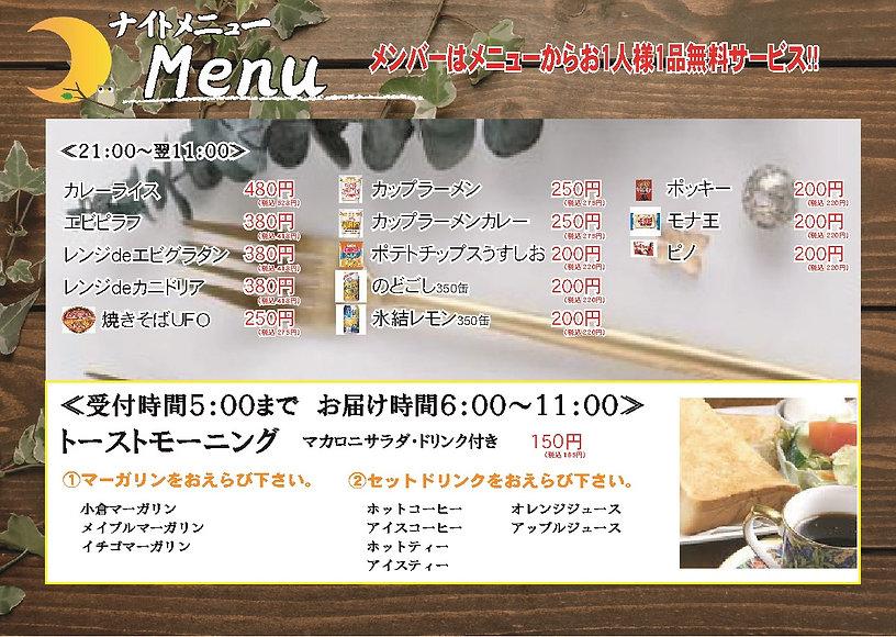 メニュー表2 - SEKI2021.5.jpg