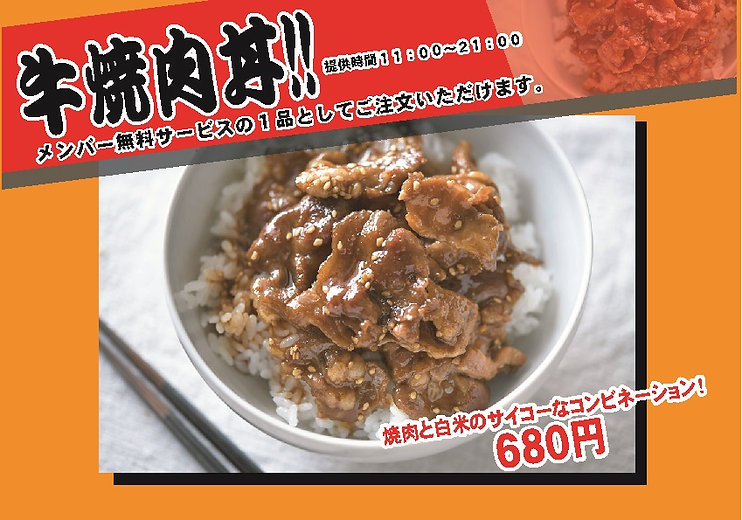 牛焼肉丼.jpg