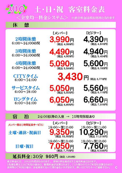 CITY_休日-2019.10.jpg