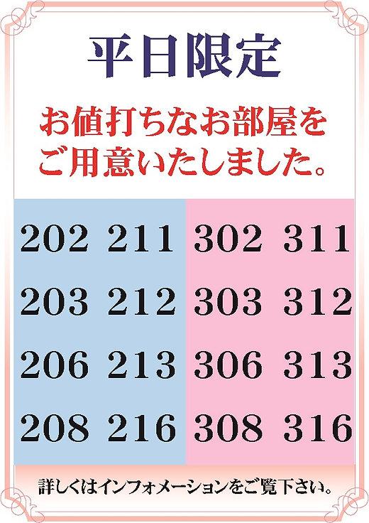 新システム案内2020.5 B4.jpg