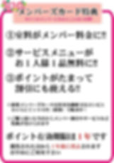 メンバーズカード特典 2019.jpg