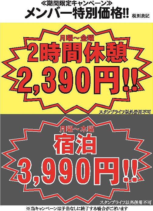 メンバー特別価格.jpg