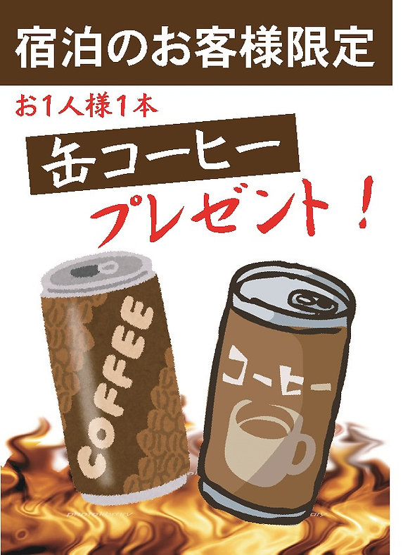 缶コーヒープレゼント .jpg