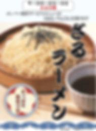 ざるラーメン-PLAZA.jpg