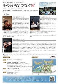 TSUNAMIチラシ_葛西2.jpg