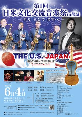 日米文化交流音楽祭 in 都城