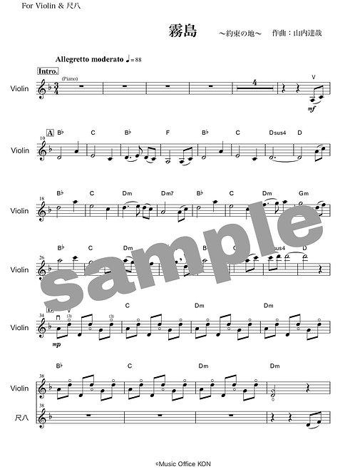 楽譜■霧島 〜約束の地〜