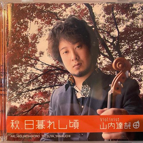 CD■秋、日暮れし頃【2010年】