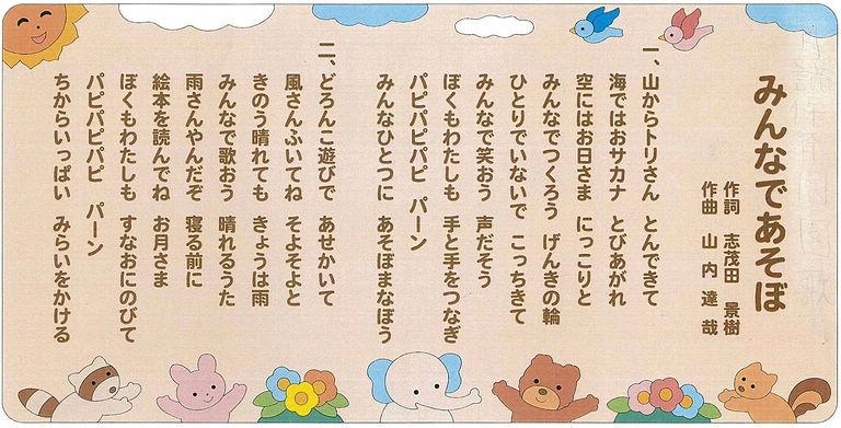 園歌「みんなであそぼ」のコピー2.jpg