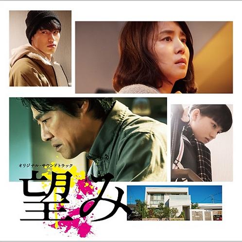 CD■映画「望み」オリジナル・サウンドトラック【2020年】