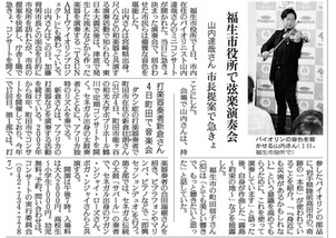 20180802福生市役所で弦楽演奏会山内達哉さん.JPG