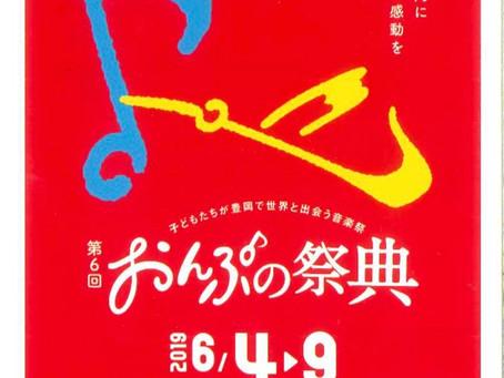 【終了しました】豊岡音楽祭 ~豊岡で子どもたちが世界に出会う~