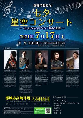 七夕 星空コンサート in 高崎野球球場