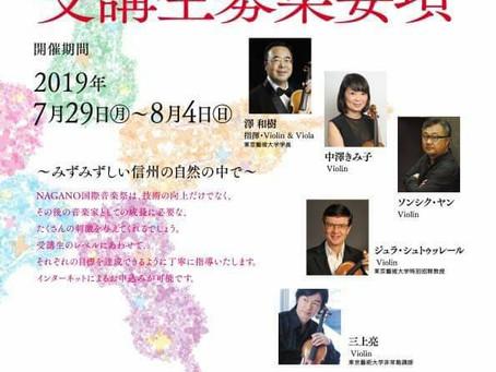 【終了しました】第20回NAGANO国際音楽祭