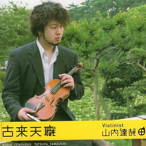 CD■古来天職【2007年】