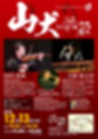 山犬20181213_take5のコピー2.jpg