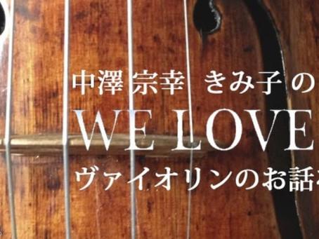 FM軽井沢 We Love Violin