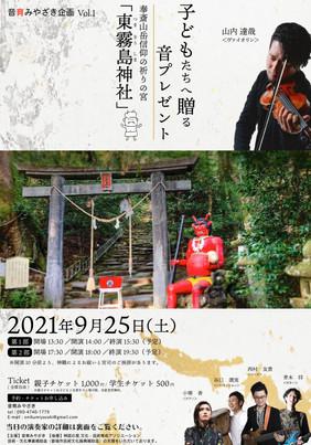 子どもたちへ贈る音プレゼント in 「東霧島神社」