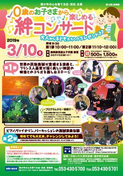kizuna2019A4_ページ_1.JPG