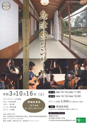 島津邸コンサート in 「島津邸」